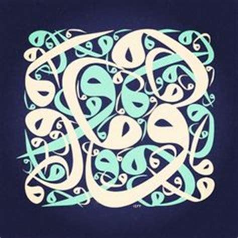 pattern arabic letters الخط العربي arabic calligraphy calligraphy pinterest