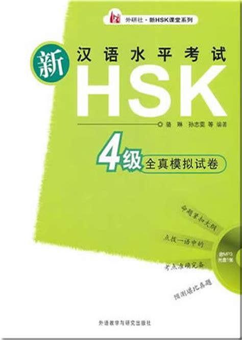 Buku Hsk Level 4 Mp3 xin hanyu shuiping kaoshi hsk 4 ji quan zhen moni shijuan