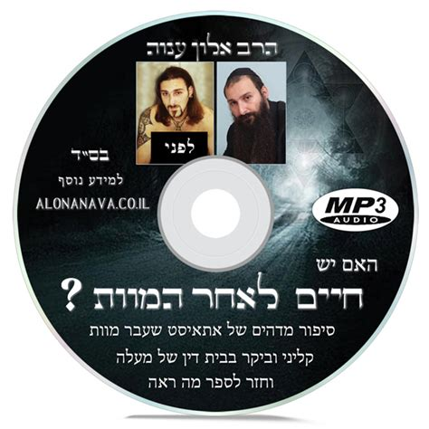 format cd a mp3 atzmut order dvds and cds
