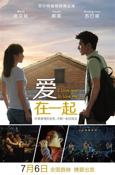 Film Love Me 2012 | i love you to love me 2012 mark chao yao di sodagreen