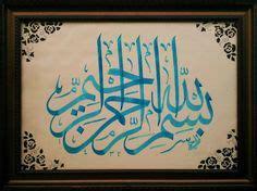 Bismillah S Gz 1000 images about bismillah on names of god