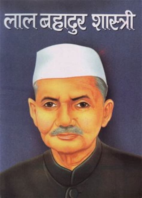biography in hindi of lal bahadur shastri meenu sinhal biography jivani buy lal bahadur