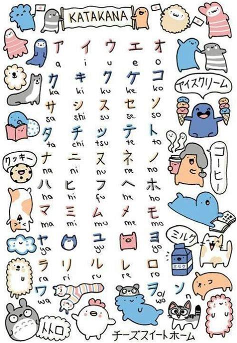 imagenes abecedario japones abecedario en japon 233 s anime amino