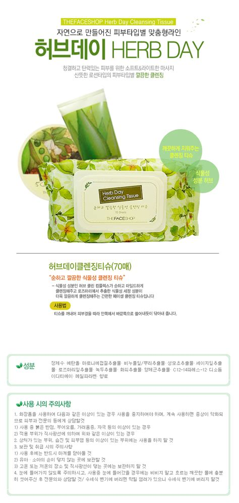 Thefaceshop Herb Day Cleansing Wipes the shop herb day cleansing tissue 70