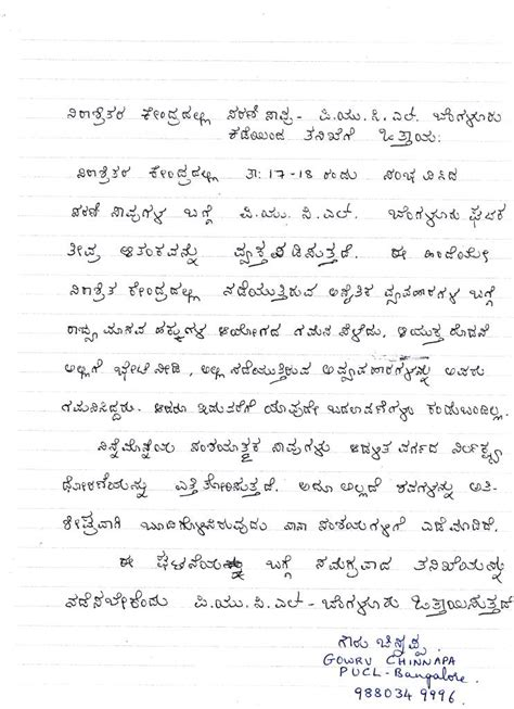 Experience Letter In Kannada Kannada Story In Adanih