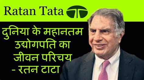 Tata Biography In Hindi | ratan tata biography in hindi startup success story