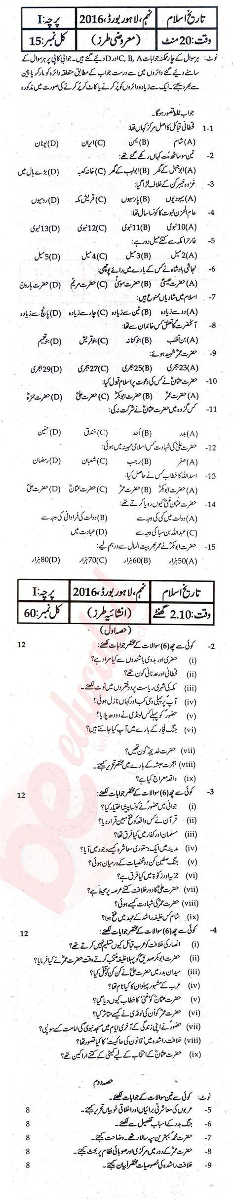 new year history in urdu islamic history subject bise lahore 9th class urdu medium