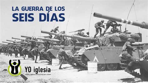 la guerra de los 8483066793 la guerra de los 6 dias youtube
