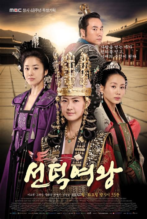 queen seon deok korean drama 2009 hancinema queen seon duk 선덕여왕 sageuk korean historical dramas