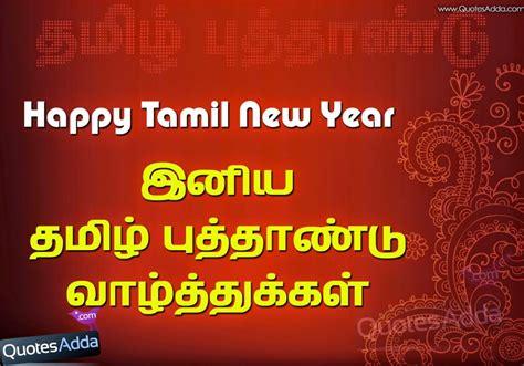 tamilnadu tamil new year greetings quotesadda com inspiring quotes all festivals greetings