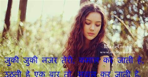Sarma Syari sharmana shayari in message pics quotes wallpapers