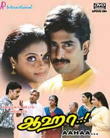 film quiz tamil aaha movie quiz tamil movie quizzes aaha fan quiz