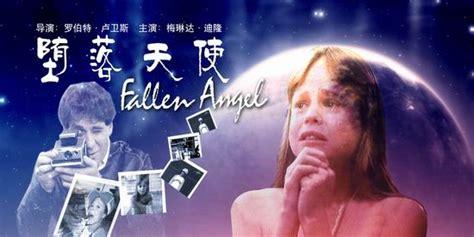 film fallen angel 1981 墮落天使 1981年美國電影 台灣wiki