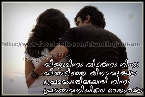 images of love malayalam love quotes in malayalam for husband search results