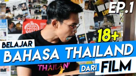 belajar bahasa inggris dari film belajar bahasa thailand dari film ep 1
