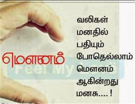 tamil quotes quotesgram tamil quotes in tamil font quotesgram