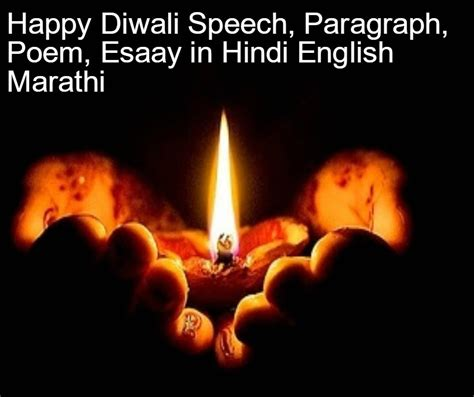 Essay On Happy Diwali by Happy Diwali Speech Paragraph Poem Essay In Marathi 2017 Happy Diwali 2017