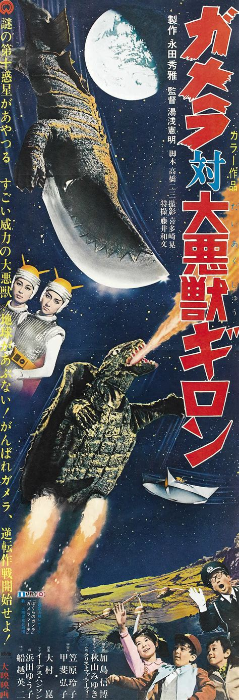 gamera tai daiakuju giron 1969 full movie poster for gamera vs guiron gamera tai daiakuju giron aka attack of the monsters 1969