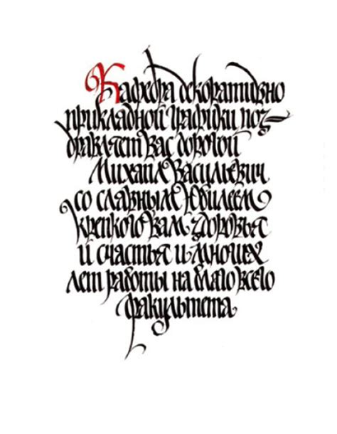 Best Free Graphic Design russian calligraphy designer daily graphic and web