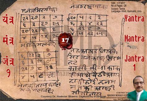 Yantra Mantra yantra mantra jantra 1 indianmanuscripts
