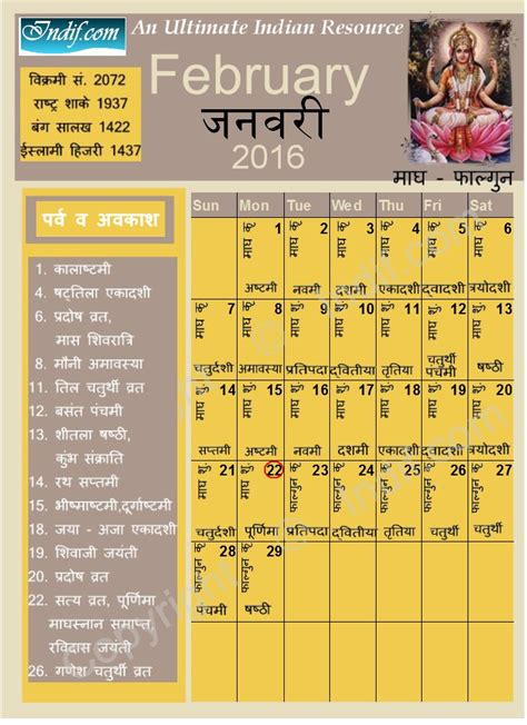 images desi calendar 1000 ideas about hindu calendar on hindus wallpaper downloads and the hindu