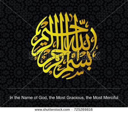 Bismillah On Black golden arabic calligraphy bismillah on stock vector