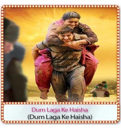 film dum laga ke haisha mp3 song download dum laga ke haisha karaoke dum laga ke haisha karaoke