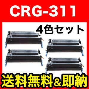 Toner Canon 311 a4用紙500枚進呈 キヤノン canon crg 311 リサイクルトナー crg 311 4色セット 送料