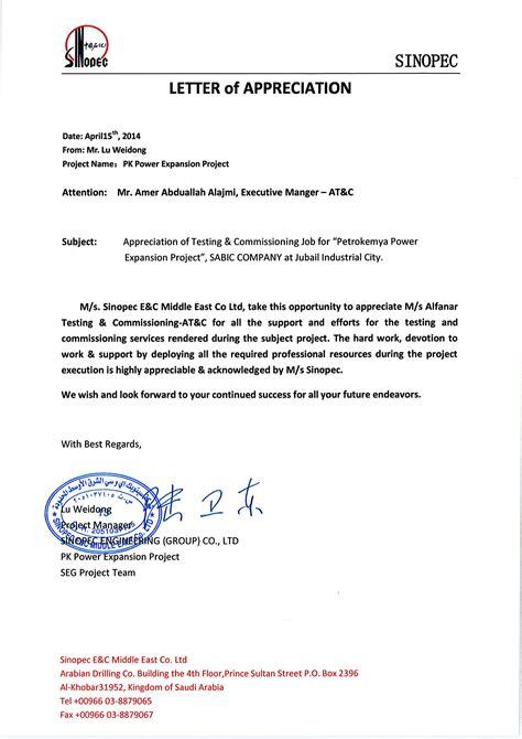 appreciation letter in arabic alfanar