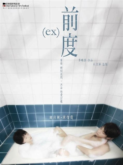 film china ex ex chinese movie