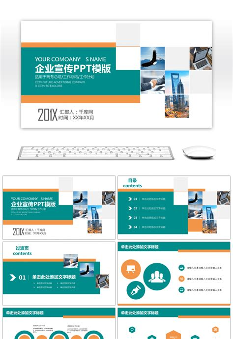Awesome Corporate Profile Company Profile Ppt Template For Unlimited Download On Pngtree Corporate Overview Powerpoint Template