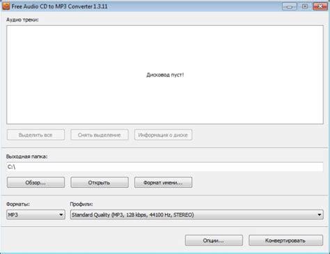 format factory audio cd to mp3 как скопировать музыку с диска на компьютер
