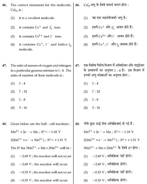 paper pattern jee main 2014 jee mains question paper 2014 questions 31 to 60 latest