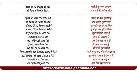 virus part ii lyrics karz chukana hai part 2 क र ज च क न ह