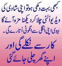 Wedding Quotes Urdu by Beautiful Urdu Quotes Search Urdu Quotes