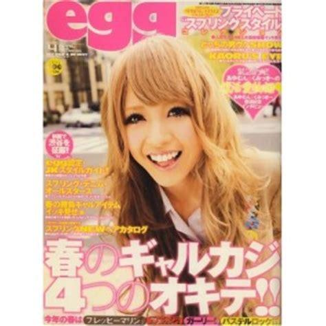 cutegirls reallola issue egg magazine april 04 2009 japanese style ganguro cute