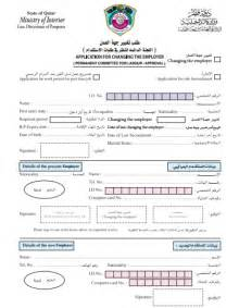 Sponsor Letter For Driving License Qatar Qatar New Labor Emir Of Qatar Issues New For