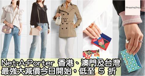 100 At The Net A Porter Sale by Net A Porter 香港 澳門及台灣年度最強大減價今日開始 貨品低至 5 折 敗家精