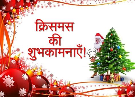 christmas ki poem in hind in images wishes in wishes greetings pictures wish
