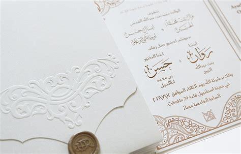 arabic wedding card templates design by louma unique luxury wedding invitations and