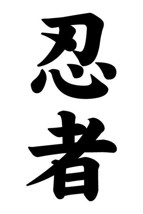 kanji tattoo specialist 1000 images about ninja tanawkkauiw on pinterest