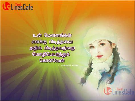 tamil kavithai mohamed sarfan kadhal kavithai tamil linescafe com