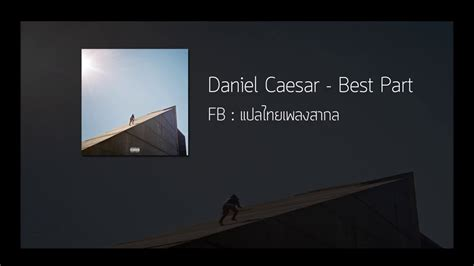 best part lyrics caesar daniel caesar best part feat h e r แปลไทยเพลงสากล
