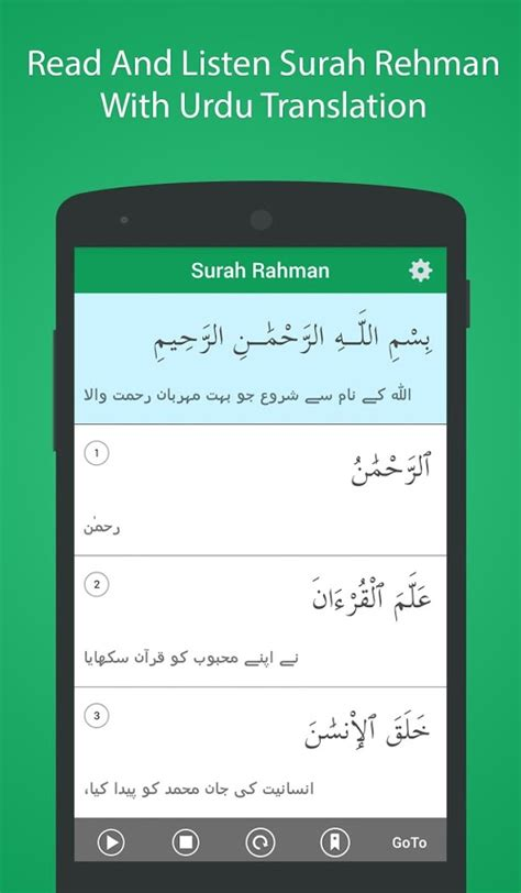 surah ar rahman urdu translation mp3 download surah rahman urdu translation android apps on google play