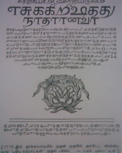 layout meaning tamil invitation meaning in tamil gallery invitation sle