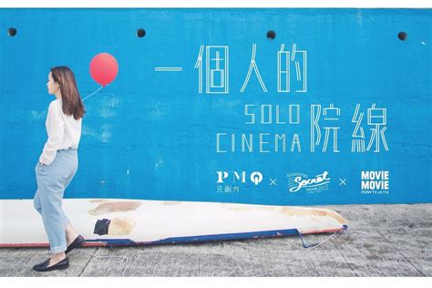 cineplex solo solo cinema pmq 元創方