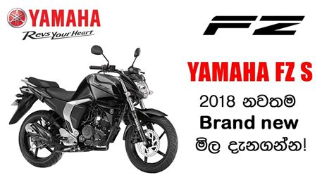 yamaha fz  price  sri lanka  youtube