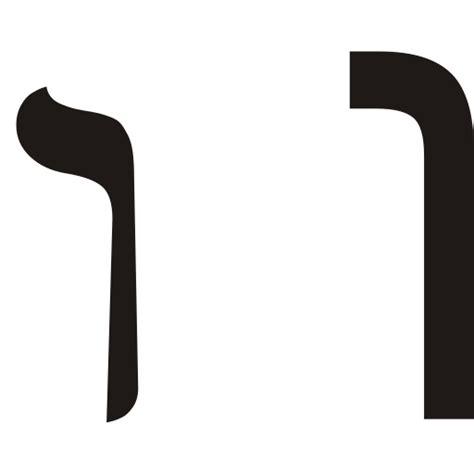 peroratio 2012 103 do waw hebraico e um mist 233 que me apoquenta um tanto