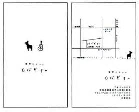 雑貨とカフェ ロバギター ロゴ ショップカードデザイン hitoお知らせ 名刺 ショップカード