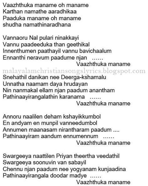 Christian Devotional Song Lyrics: Vaazhthuka maname oh